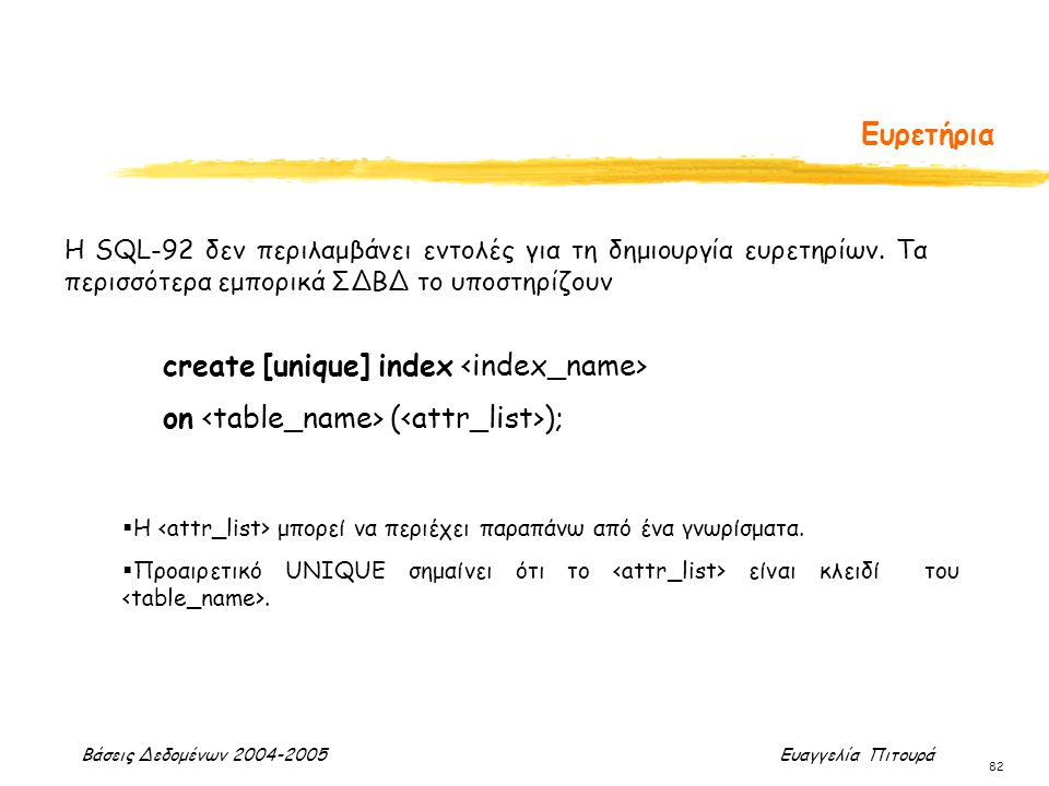 create [unique] index <index_name>